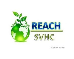 REACH检测与SVHC之间的关系