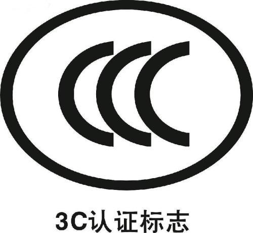 3C认证流程
