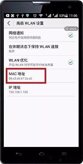MAC地址申请