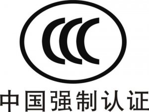 3C认证目录