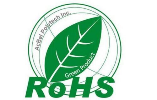rohs认证