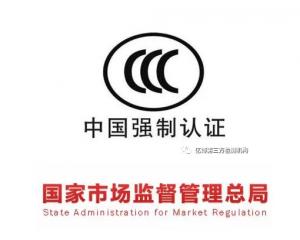 3C认证和CE认证是什么,3C认证和CE认证有什么区别?
