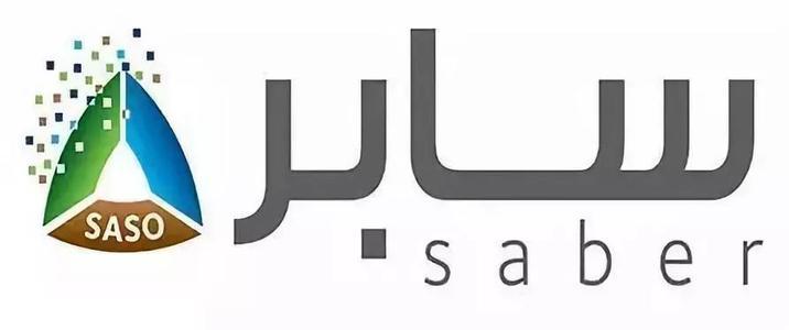 沙特SABER认证怎么做