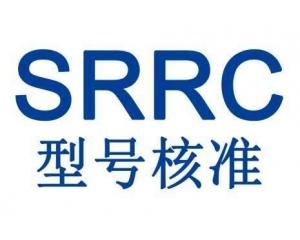 申请SRRC认证需要准备什么资料