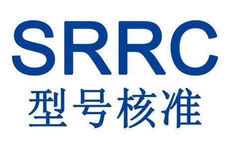 SRRC认证需要的资料