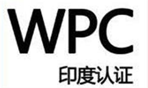 印度WPC无线认证