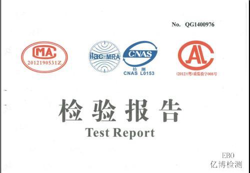 质检报告检测标准
