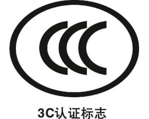 2019年强制性CCC认证范围目录