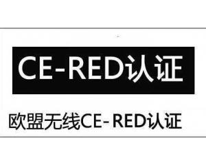 无线产品RED指令测试标准