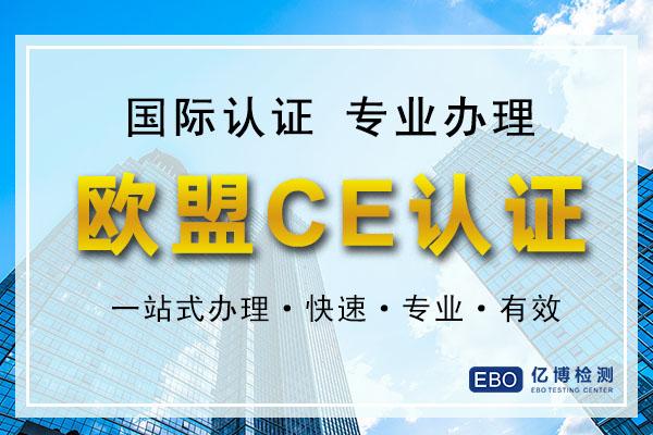 补光灯CE认证办理流程