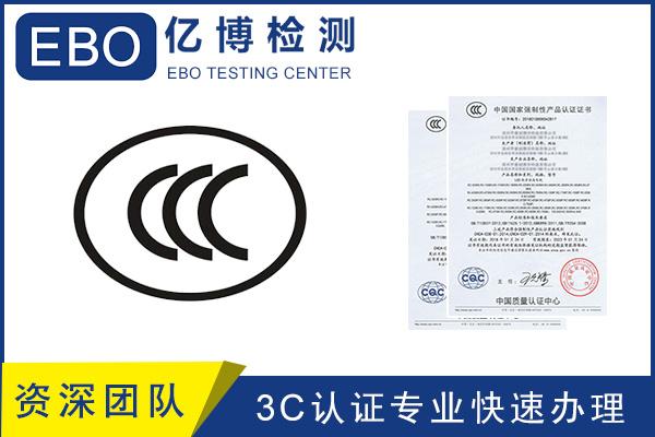 开关电源3C认证办理