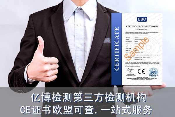 CE认证测试项目