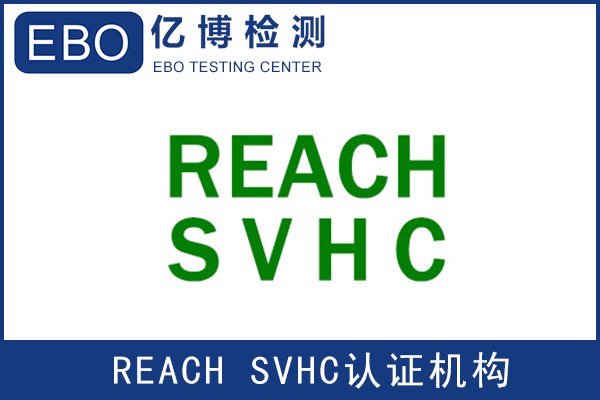 硅胶产品REACH认证