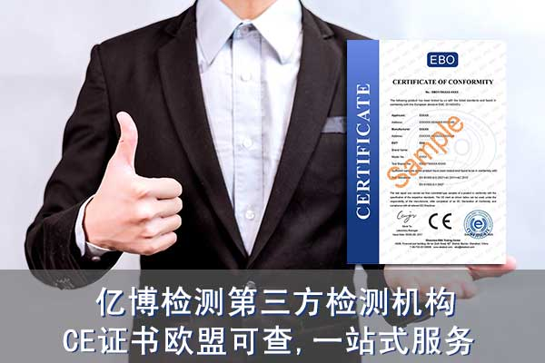 办理CE认证