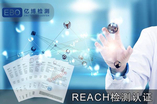 REACH检测认证